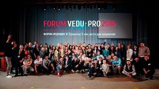 Форум ведущих VEDUPRO-2016/24-26 мая/Обучение ведущих
