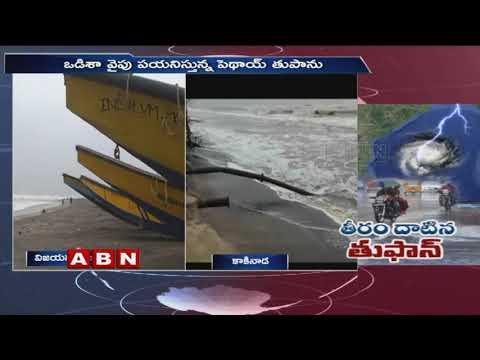 Cyclone Phethai | High Tides in Vizianagaram | Exclusive visuals from Beach | ABN Telugu
