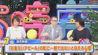 2017 5時に夢中! 2017年8月15日170815 2017 5時に夢中! 2017年8月15日17...