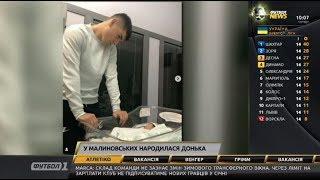 Руслан Малиновський став батьком