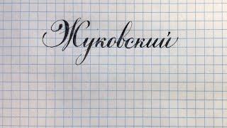 Жуковский город мой. Как красиво написать название.