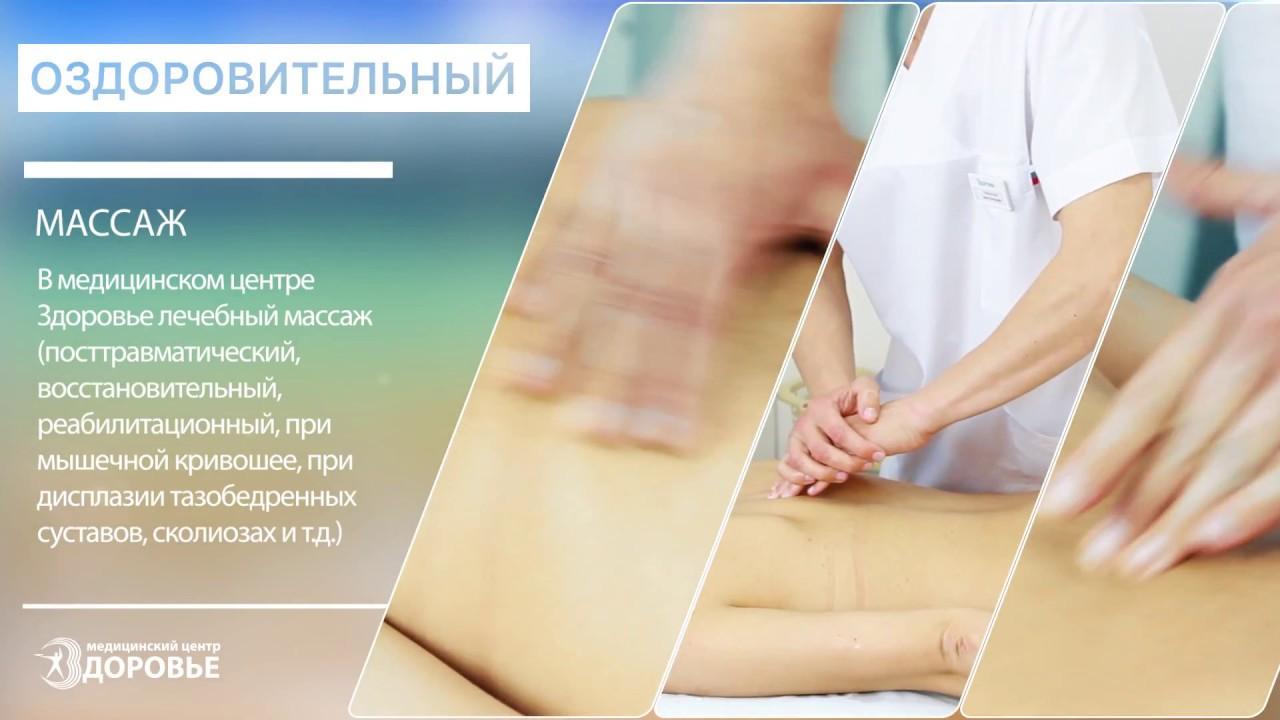 Фото для рекламы массажа заработать онлайн красный холм