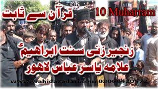 Allama Yasir Abbas Lahore | Yadagar Majlis Aza 10 Muharram | Wahid Azadari Network 03000420572