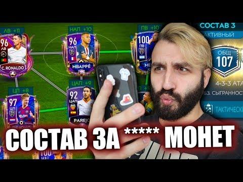 УЛУЧШИЛ СОСТАВ, СКОРО 110 ОВР в FIFA MOBILE