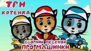 Сборник песен про машинки - ТРИ КОТЕНКА - Теремок песенки для детей и малышей