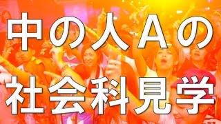 【CoD:BO3 実況】 中の人Aの社会科見学 クラブ編 見学店 検索動画 29