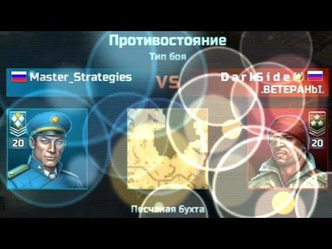 Art of war 3 Master Strategies 20 rank vs DarkSide 20 rank special version
