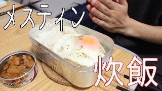 【自宅】アルコールストーブでメスティン炊飯 Cooked rice