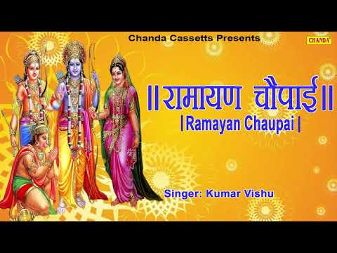 रामायण चौपाई | Ramayan Chaupai | सम्पूर्ण रामायण | मंगल भवन अमंगल हारी || Kumar Vishu ||Ram Katha