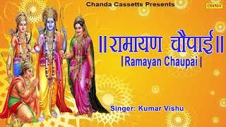 रामायण चौपाई | Ramayan Chaupai | सम्पूर्ण रामायण | मंगल भवन अमंगल हारी || Kumar Vishu ||  Ram Katha