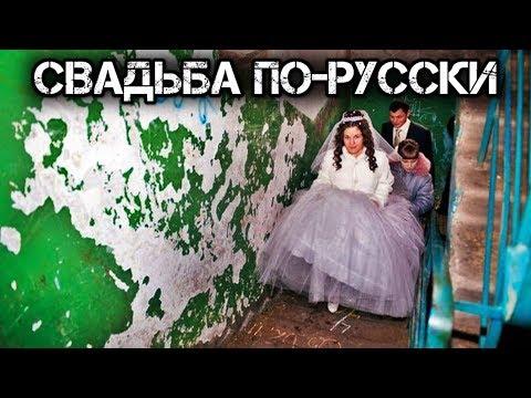 ✔️Типичные русские свадьбы./Typical