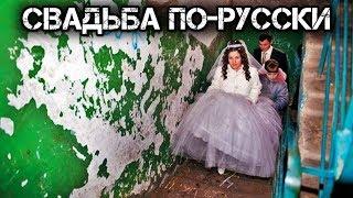 Типичные русские свадьбы./Typical Russian weddings.