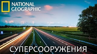 Автобан. В разных уголках Мира - Суперсооружения - National Geographic | Документальный фильм