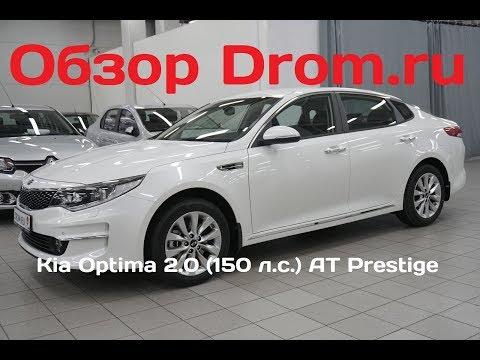 Kia Optima 2017 2.0 150 л.с. AT Prestige видеообзор