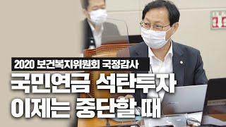 국민연금 석탄투자 이제는 중단할 때 - 국회의원 김성주…