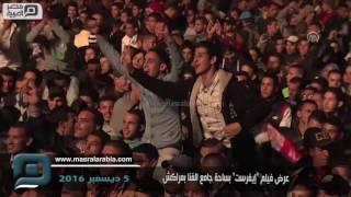 مصر العربية |عرض فيلم