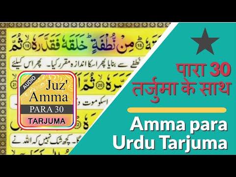 poora-amma-para-urdu-tarjuma-ke-sath