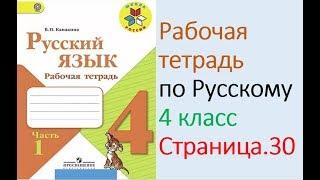 Гдз По Рабочей Тетради По Русскому Языку 4 Класс Волкова 1 Часть