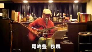 """61歳でギターを始めて・・・・・。 なんと""""OZAKI""""をCOVER!..."""