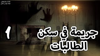 روايات مسموعة - جريمة في سكن الطالبات - اجاثا كريستي الجزء الأول 1