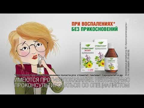 """Стоматофит """"Серафима"""" - рекламный ролик"""