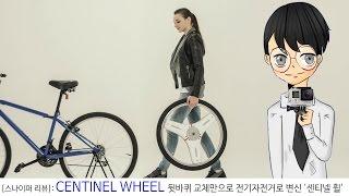 CENTINEL WHEEL: 뒷바퀴의 교체만으로 전기자전거로 변신하는 '센티넬 휠'-[스나이퍼 리뷰]
