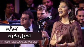 Assala - Takhayal Bokra  [ Cairo Opera House 2016 ]