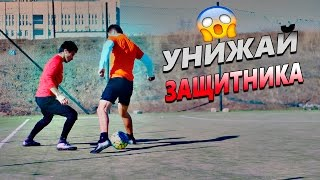 УНИЖАЙ ЛЮБОГО ЗАЩИТНИКА Nutmeg panna tutorial