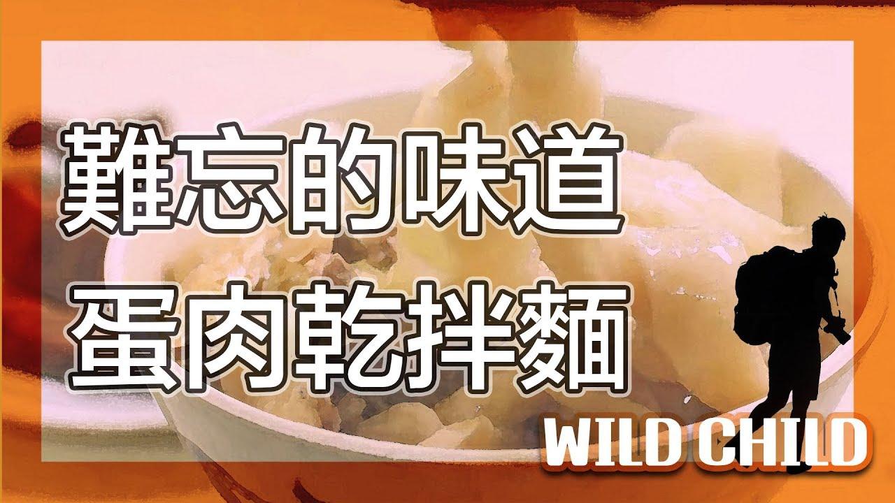 【 台北之旅-美食】驚艷二十年的美味料理|美食推薦VLOG#1|美食GO了沒|台北|Taipei cuisine|野孩子TV