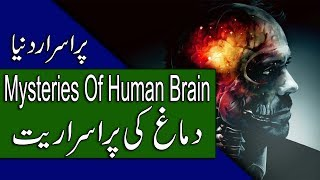 Mysteries Of Human Brain - Documentary In Urdu - Purisrar Dunya Urdu Informations