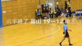 ハンドボール2018 JOCカップ男子準決勝 富山vs埼玉ダイジェスト