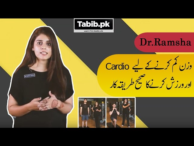Cardio & Weight Training Exercises for Weight Loss in Urdu by Dr. Ramsha - Tabib.pk