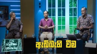 ITN Television Iskole - (2020-05-27)   ITN Thumbnail