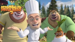 熊出没   探险日记2   EP7    创意料理  Boonie Bears: The Adventurers MP3