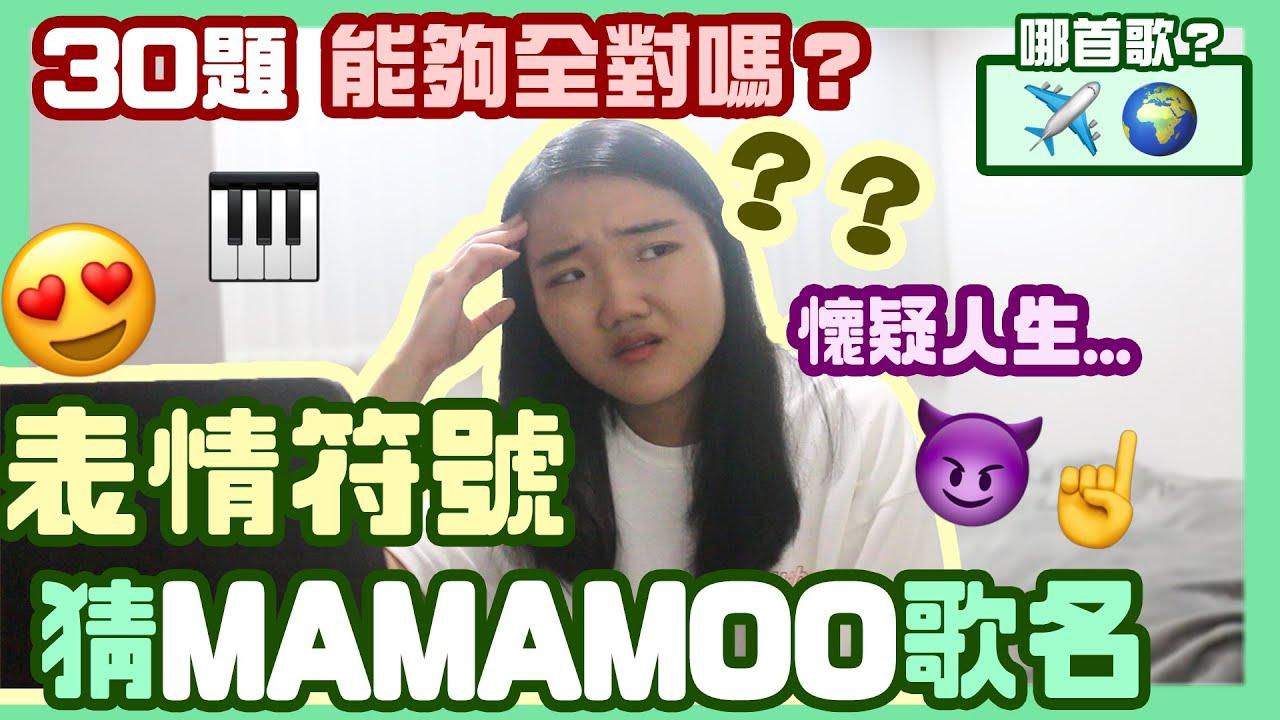 用表情符號猜MAMAMOO歌名😱👀你全部都答對了嗎?  親故sido 蘿蔔親故Moomoo Friend