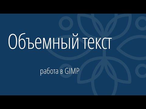 Создание объемного полупрозрачного текста в GIMP