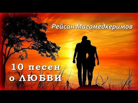 Рейсан Магомедкеримов - 10 песен о ЛЮБВИ | Шансон Юга