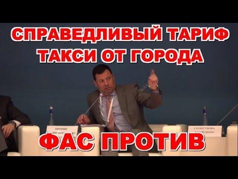 СПРАВЕДЛИВЫЙ ТАРИФ в такси от города / ФАС против