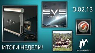 Итоги недели! - Игровые новости, 28 января — 3 февраля. HD (Анонс PS4, бойня в EVE Online и др.)