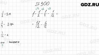 № 300 - Математика 6 класс Мерзляк