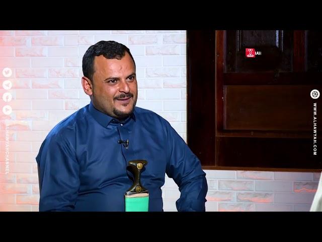 لقاء خاص مع الأستاذ محمد القعود رئيس اتحاد الأدباء والكتاب اليمنيين بصنعاء   قناة الهوية