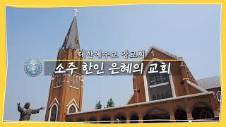 2020년 9월 27일 소주 한인 은혜의 교회 주일예배