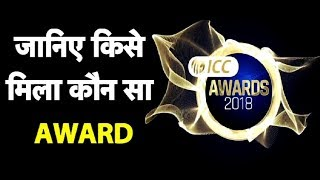 ICC Awards: Complete List of ICC Annual Award Winners   Sports Tak