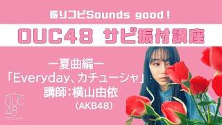振りコピSounds good!OUC48 サビ振付講座「Everyday、カチューシャ」横山由依
