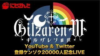 Twitter & YouTube  登録ケンゾク20000人記念LIVE