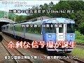 迷列車で行こう 北海道編番外3 ~石勝線の哀しき信号場たち~