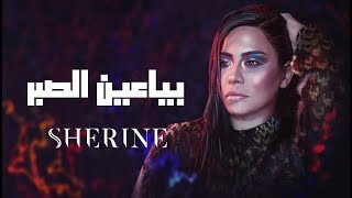 Download Sherine - Baya'en El Sabr | شيرين - بياعين الصبر Mp3 and Videos