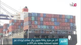 أكثر من مليار و926 مليون ريال عماني إيرادات غير نفطية للسلطنة بنهاية عام 2015م