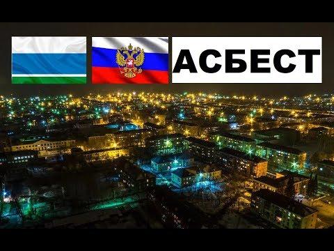 АСБЕСТ 🏠💖🌼 (Свердловская область) ~ Твой город.