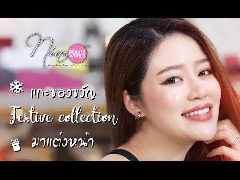HOW-TO || แกะของขวัญ Festive Collection มาแต่งหน้า || NinaBeautyWorld - วันที่ 18 Jan 2018